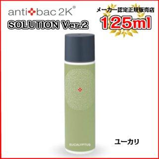 アンティバックソリューション(125ml)ユーカリ[125MLソリューションユーカリ] antibac2K