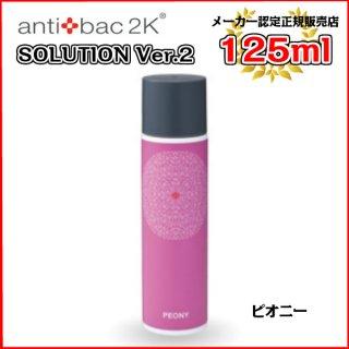 アンティバックソリューション(125ml)ピオニー[125MLソリューションピオニー] antibac2K