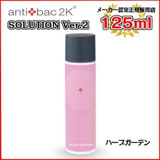 アンティバックソリューション(125ml)ハーブガーデン[125MLソリューションハーブガーデン] antibac2K