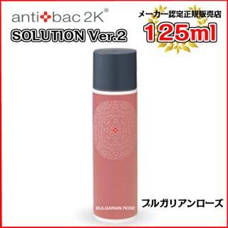 アンティバックソリューション(125ml)ブルガリアンローズ[125MLソリューションブルガリアンローズ] antibac2K