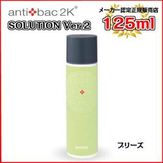 アンティバックソリューション(125ml)ブリーズ[125MLソリューションブリーズ] antibac2K
