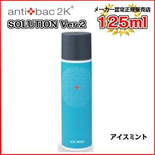 アンティバックソリューション(125ml)アイスミント[125MLソリューションアイスミント] antibac2K