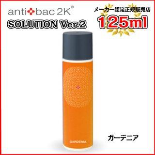アンティバックソリューション(125ml)ガーデニア[125MLソリューションガーデニア] antibac2K