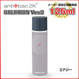 アンティバックソリューション(125ml)エナジー[125MLソリューションエナジー] antibac2K