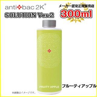 アンティバックソリューション(300ml)フルーティアップル[300MLソリューションフルーティアップル] antibac2K