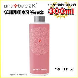 アンティバックソリューション(300ml)ベリーローズ[300MLソリューションベリーローズ] antibac2K