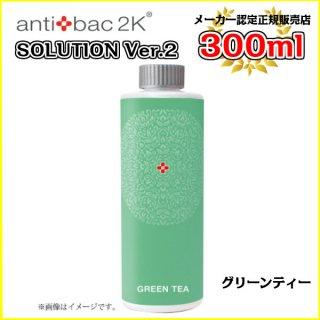 アンティバックソリューション(300ml)グリーンティ[300MLソリューショングリーンティ] antibac2K