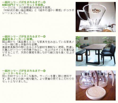 KONO式ドリッパーセット 銘木ハンドル&コースターシリーズ 【ウォールナット】4人用