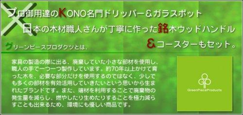 KONO式ドリッパーセット 銘木ハンドル&コースターシリーズ 【タモ】4人用