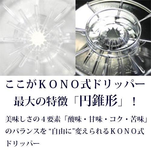 KONO式 名門ドリッパーセット2人用(フタ付) MDN-20