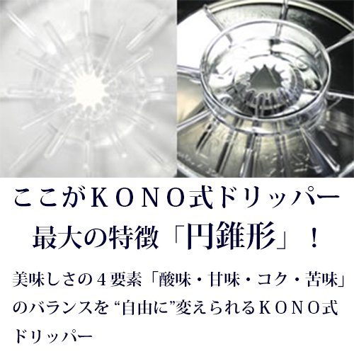 KONO式 名門コーヒードリッパーセット 4人用【フタ付】