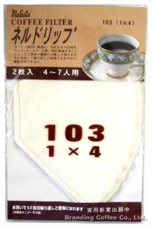 マルタ・ネルドリップコーヒーフィルター【103】2枚入