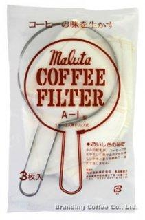 マルタ・ネルドリップ【A-1型】手付き布フィルター