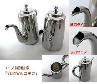 コーノ特別仕様 YUKIWAユキワM-5コーヒーポット 広口タイプ
