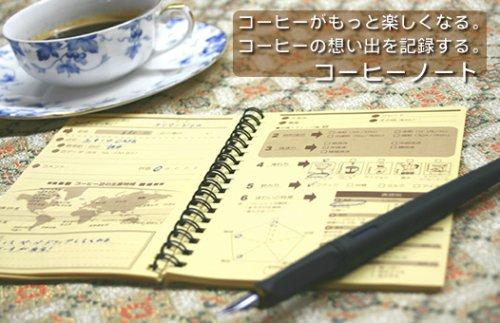 コーヒー ノート