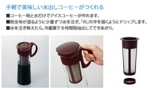 【HARIO/ハリオ】 水出し珈琲ポットミニ レッド MCPN-7R