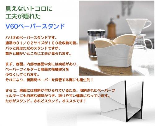 【HARIO/ハリオ】 V60ペーパースタンド VPS-100W