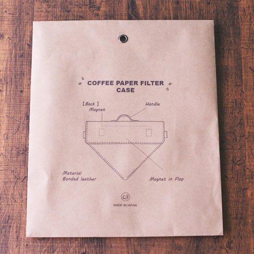 コーヒーペーパーフィルターケース ブラウン