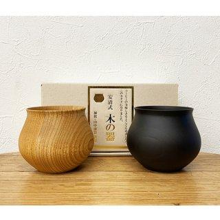 安清式 木の器 ペアギフトセット ナチュラル×ブラック