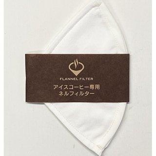 丸太 アイスコーヒー専用 ネルフィルター 綿綾ネル 内起毛 円すい4人用1枚入 2270