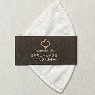 丸太 深煎りコーヒー豆専用 ネルフィルター 平織りネル 外起毛 円すい4人用1枚入 2271