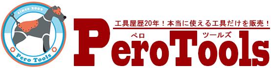 レッカー用品、レッカー車用工具の専門店 | PeroTools ペロツールズ