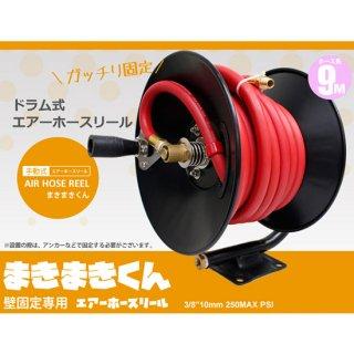 ドラム式エアホースリール 巻き取りタイプ 9M 回転ロック機能付 壁掛け固定可能 まきまき君 プロ仕様