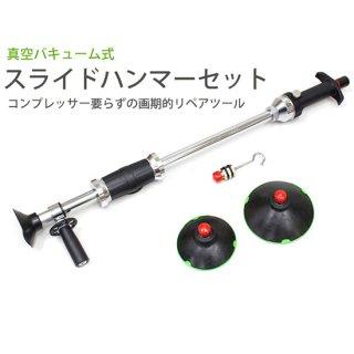 真空バキューム式 板金スライディングハンマー セット デントプーラー キット