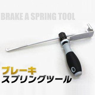 ドラムブレーキスプリングツール ブレーキスプリング外し ブレーキスプリング脱着工具