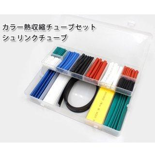 熱収縮チューブセット ヒートシュリンクチューブ カラータイプ 配線カバー 配線の色分けも
