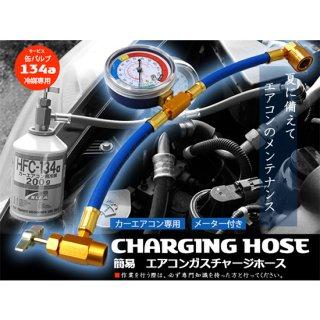 エアコンガス チャージングホース R134a用 低圧用クイックカプラー 缶切りバルブ付きガスチャージホース メーター 日本語マニュアル付き
