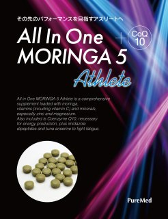 MORINGA 5 Athlete 3個セット(5%OFF)