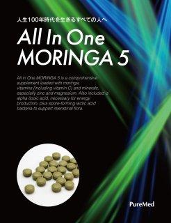 Moringa5 3個セット(5%OFF)