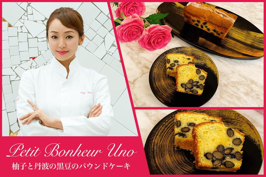 柚子と丹波の黒豆のパウンドケーキ Petit Bonheur Uno(プティ ボヌール ウノ)※2021年5月31日までの限定販売。送料別途。