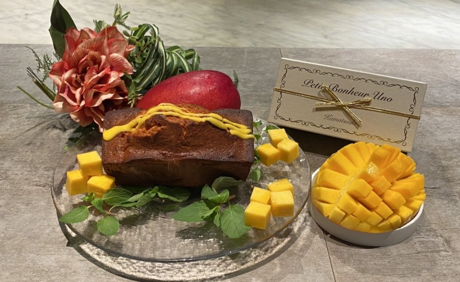 【送料無料】宮崎県産完熟マンゴーのパウンドケーキ Petit Bonheur Uno(プティ ボヌール ウノ)※2021年9月30日までの限定販売。