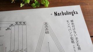 <子供用>締め付けないパンツ 手作り用型紙&レシピ(郵送送料無料)