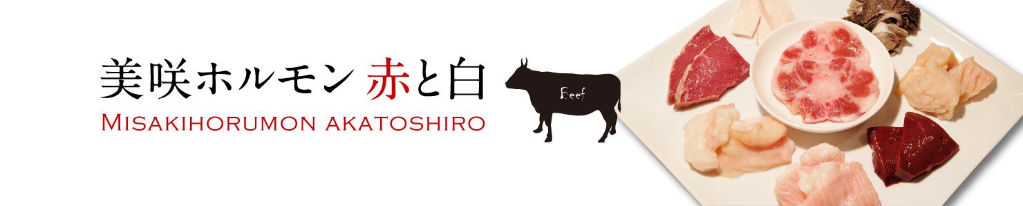 千屋牛の通販・ギフト|美咲ホルモン 赤と白|石井食品株式会社