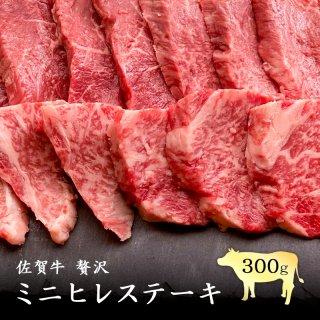 『17%off』佐賀牛やわらかミニヒレステーキ300g