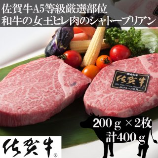 佐賀牛シャトーブリアン400g(約200g×2枚)