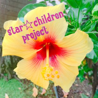 2/12 star☆children project introduction