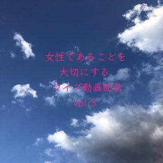 女性であることを大切にするライブ動画配信vol.3