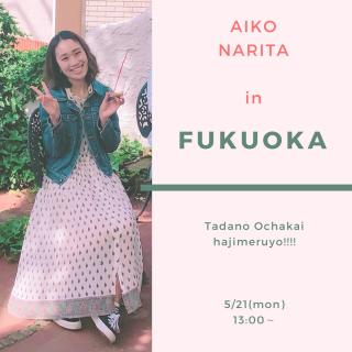 【5/21】ただのお茶会 in FUKUOKA