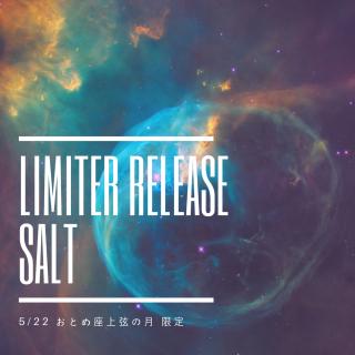 【雑貨】*復活*リミッター解除ソルト(15g)