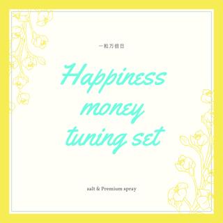 【雑貨】*一粒万倍日限定*Happiness money tuning set (111g+spraybottle)