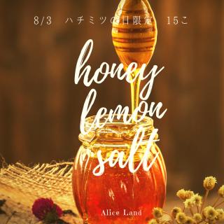 オンラインサロンメンバー限定【食品】*数量限定*honey lemon salt (200g)