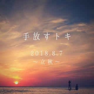 【雑貨】*立秋*手放すトキのソルト(100g)