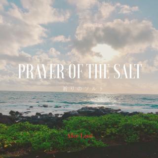 【雑貨】prayer of the salt 〜祈りのソルト〜 (65g)