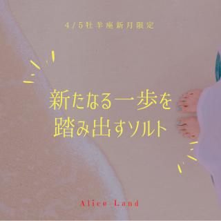 【雑貨】*4/5 牡羊座新月限定*新たなる一歩を踏み出すソルト (50g)