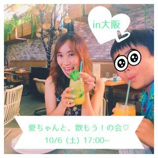 【10/6】オンラインサロンメンバー限定!愛ちゃんと飲もう!の会in大阪