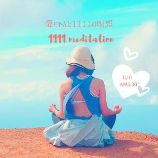 愛ちゃんと1111の瞑想(ライブ動画)
